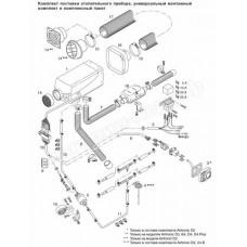 Airtroniс D2, 24В, комплект / Дизельный отопитель салона Eberspacher, с М/К и У/У